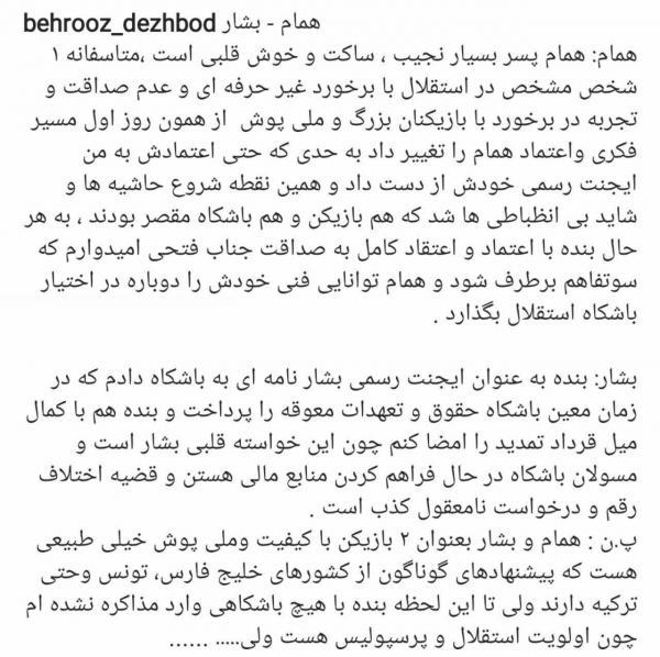 بشار رسن و طارق همام,اخبار فوتبال,خبرهای فوتبال,نقل و انتقالات لژیونرها