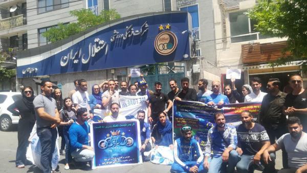اعتراض هواداران استقلال,اخبار فوتبال,خبرهای فوتبال,لیگ برتر و جام حذفی