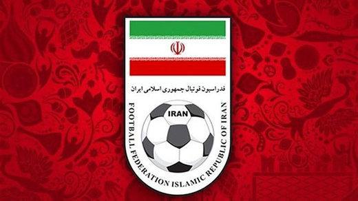 فدراسیون فوتبال ایران,اخبار فوتبال,خبرهای فوتبال,فوتبال ملی