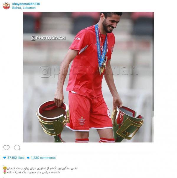 شایان مصلح,اخبار فوتبال,خبرهای فوتبال,اخبار فوتبالیست ها
