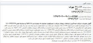 شرکت تاکسی اینترنتی اسنپ,اخبار سیاسی,خبرهای سیاسی,اخبار سیاسی ایران