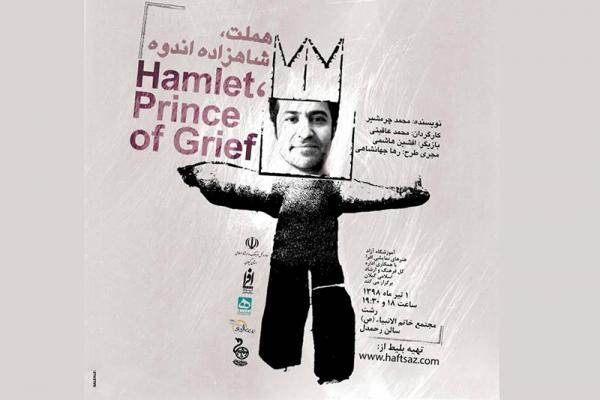 نمایش هملت شاهزاده اندوه,اخبار تئاتر,خبرهای تئاتر,تئاتر