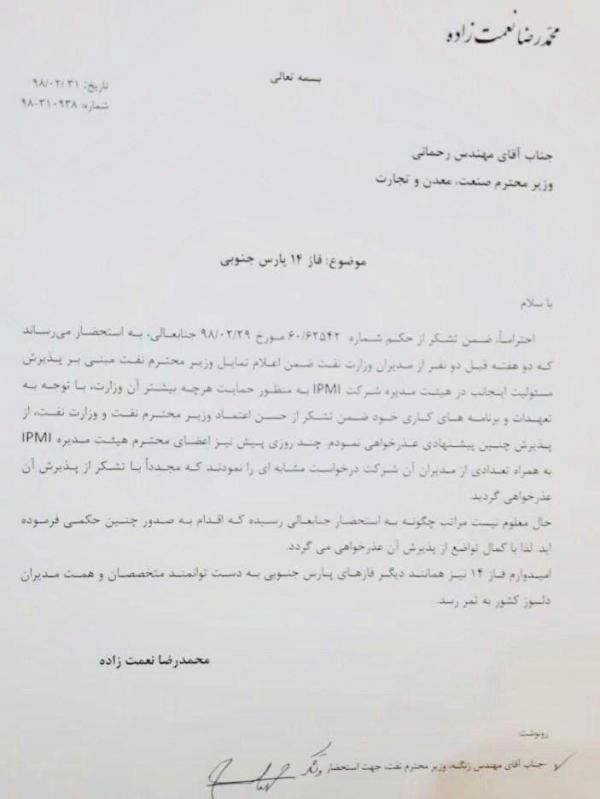 محمدرضا نعمتزاده,اخبار اقتصادی,خبرهای اقتصادی,صنعت و معدن