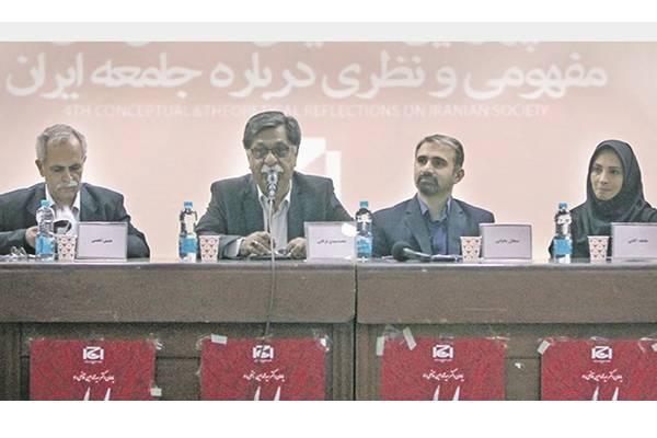 همایش کنکاشهای مفهومی و نظری درباره جامعه ایران,اخبار اجتماعی,خبرهای اجتماعی,جامعه