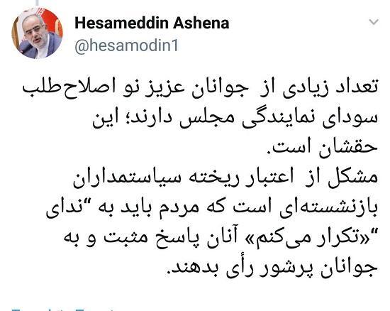 حسامالدین آشنا,اخبار سیاسی,خبرهای سیاسی,اخبار سیاسی ایران