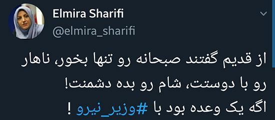 المیرا شریفی مقدم,اخبار هنرمندان,خبرهای هنرمندان,بازیگران سینما و تلویزیون