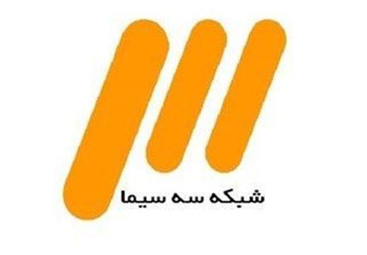 شبکه سه,اخبار صدا وسیما,خبرهای صدا وسیما,رادیو و تلویزیون