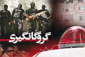 گروگانگیری در بم,اخبار اجتماعی,خبرهای اجتماعی,حقوقی انتظامی