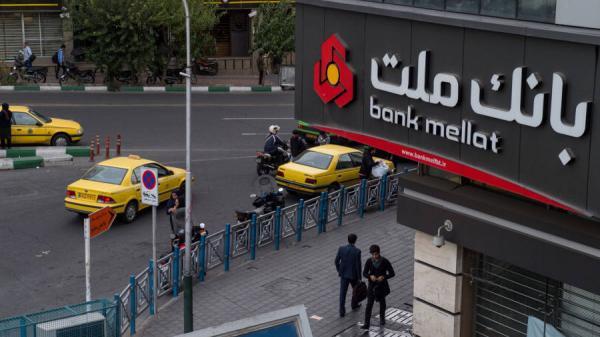 بانک ملت,اخبار اقتصادی,خبرهای اقتصادی,بانک و بیمه