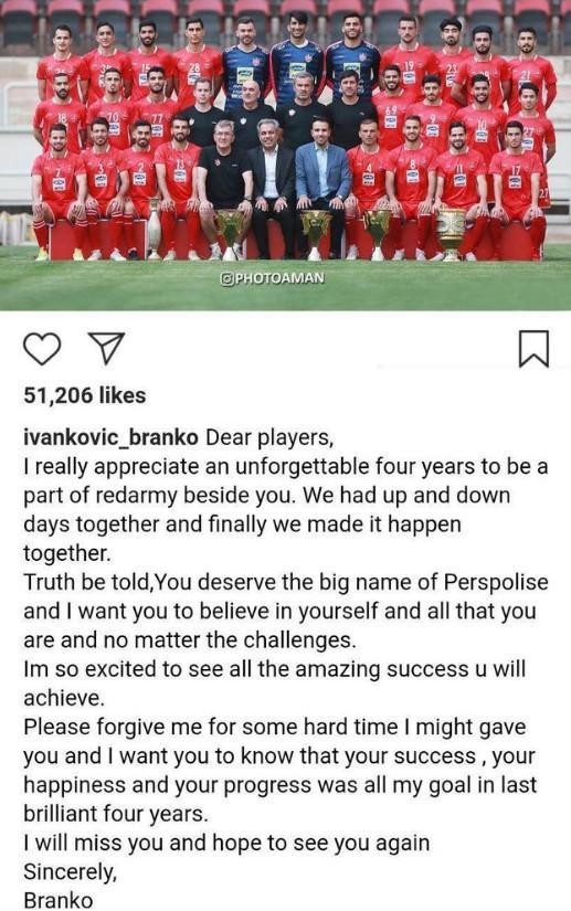 Image result for برانکو به بازیکنان پرسپولیس: قدردان شما هستم