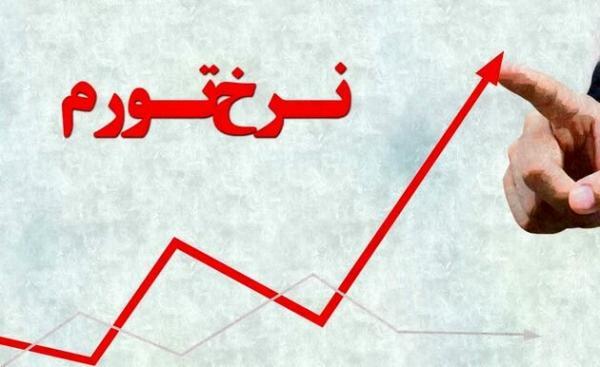 نرخ تورم,اخبار اقتصادی,خبرهای اقتصادی,اقتصاد کلان