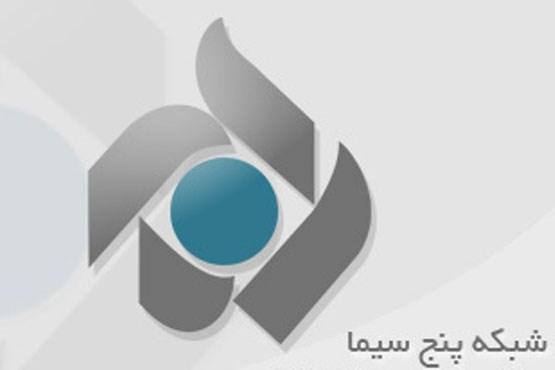 شبکه پنچ,اخبار صدا وسیما,خبرهای صدا وسیما,رادیو و تلویزیون
