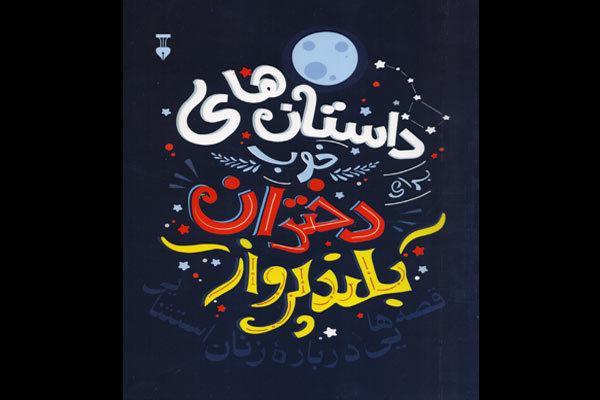 کتاب داستانهای خوب برای دختران بلندپرواز,اخبار فرهنگی,خبرهای فرهنگی,کتاب و ادبیات