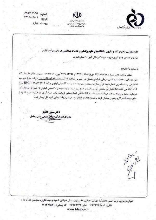 صدور دستور جمع آوری شربت آیورا,اخبار پزشکی,خبرهای پزشکی,بهداشت
