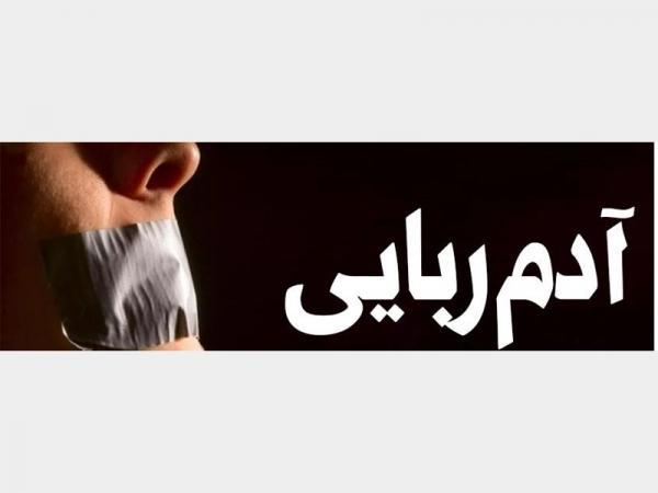 , ربودن جوان آهنگساز برای تسویهحساب, آخرین اخبار ایران و جهان و فید های خبری روز