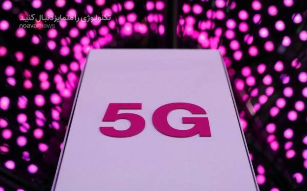 شبکه نسل پنجم اینترنت 5G,اخبار دیجیتال,خبرهای دیجیتال,اخبار فناوری اطلاعات