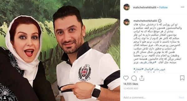 واکنش ماهچهره خلیلی به غیبت ظریف در تیم ملی والیبال,اخبار هنرمندان,خبرهای هنرمندان,بازیگران سینما و تلویزیون