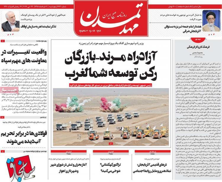 عناوین روزنامه های استانی پنجشنبه دوم خرداد ۱۳۹۸,روزنامه,روزنامه های امروز,روزنامه های استانی