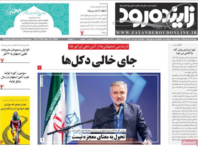 عناوین روزنامه های استانی شنبه چهارم خرداد ۱۳۹۸,روزنامه,روزنامه های امروز,روزنامه های استانی