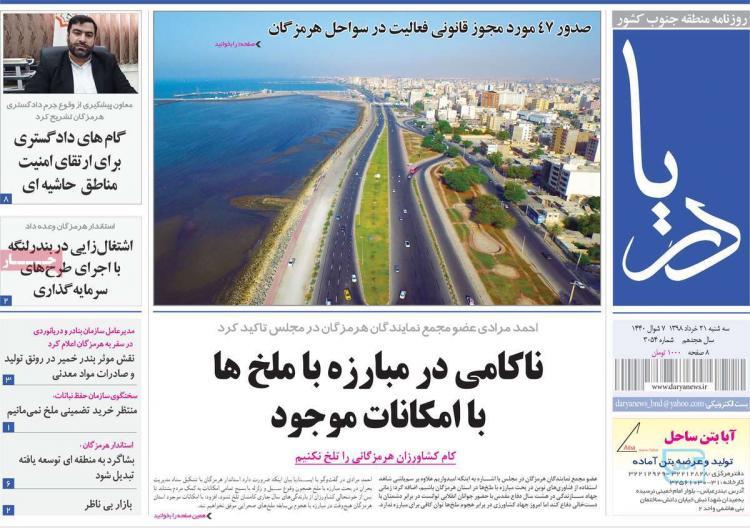 عناوین روزنامه های استانی سه شنبه بیست و یکم خرداد ۱۳۹۸,روزنامه,روزنامه های امروز,روزنامه های استانی