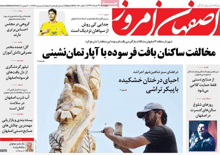 عناوین روزنامه های استانی چهارشنبه بیست و دوم خرداد ۱۳۹۸,روزنامه,روزنامه های امروز,روزنامه های استانی