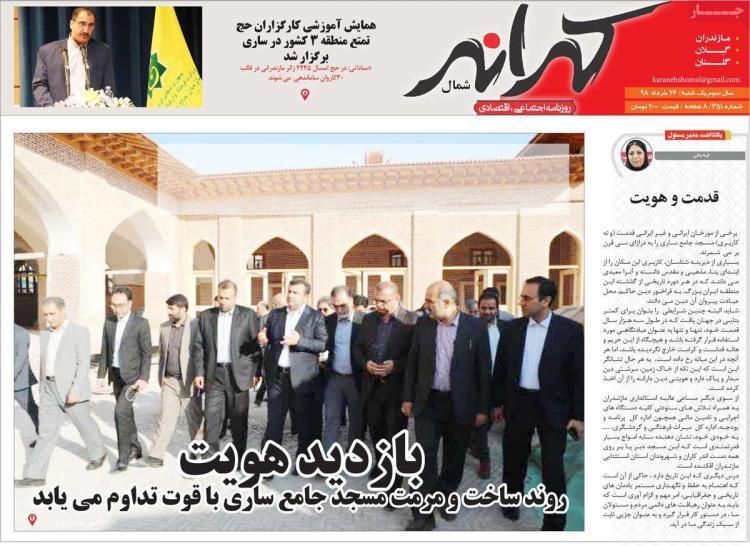 عناوین روزنامه های استانی یکشنبه بیست و ششم خرداد ۱۳۹۸,روزنامه,روزنامه های امروز,روزنامه های استانی