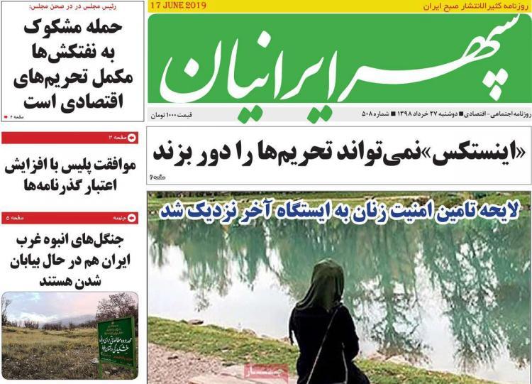 عناوین روزنامه های استانی دوشنبه بیست و هفتم خرداد ۱۳۹۸,روزنامه,روزنامه های امروز,روزنامه های استانی