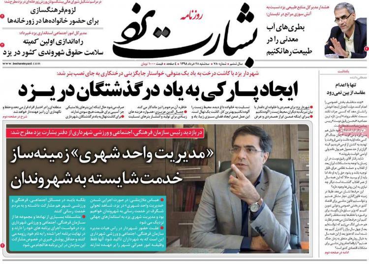 عناوین روزنامه های استانی سه شنبه بیست و هشتم خرداد ۱۳۹۸,روزنامه,روزنامه های امروز,روزنامه های استانی