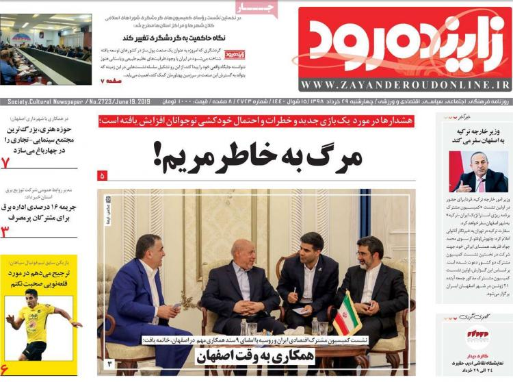 عناوین روزنامه های استانی چهارشنبه بیست و نهم خرداد ۱۳۹۸,روزنامه,روزنامه های امروز,روزنامه های استانی