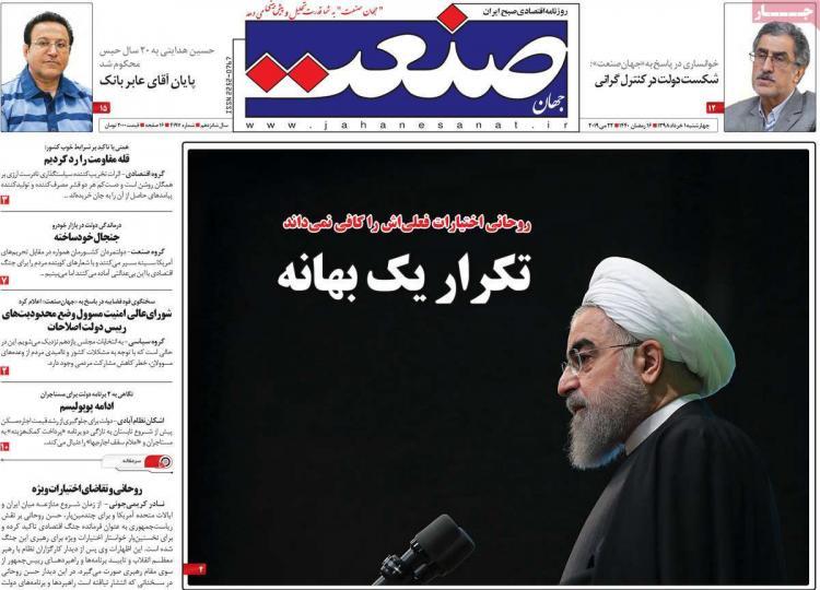 عناوین روزنامه های اقتصادی چهارشنبه یکم خرداد ۱۳۹۸,روزنامه,روزنامه های امروز,روزنامه های اقتصادی