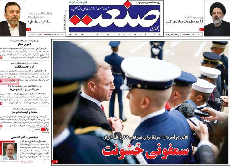 عناوین روزنامه های اقتصادی پنجشنبه دوم خرداد ۱۳۹۸,روزنامه,روزنامه های امروز,روزنامه های اقتصادی