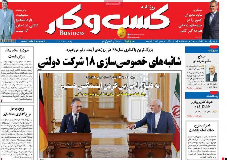 عناوین روزنامه های اقتصادی سه شنبه بیست و یکم خرداد ۱۳۹۸,روزنامه,روزنامه های امروز,روزنامه های اقتصادی