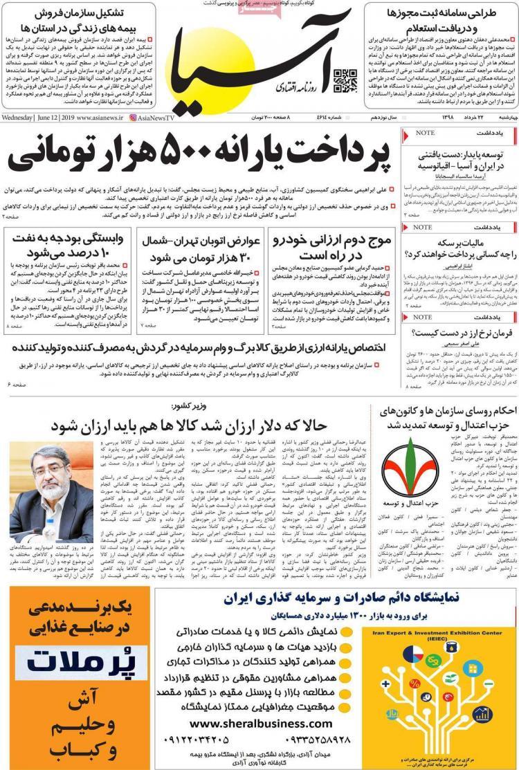 عناوین روزنامه های اقتصادی چهارشنبه بیست و دوم خرداد ۱۳۹۸,روزنامه,روزنامه های امروز,روزنامه های اقتصادی