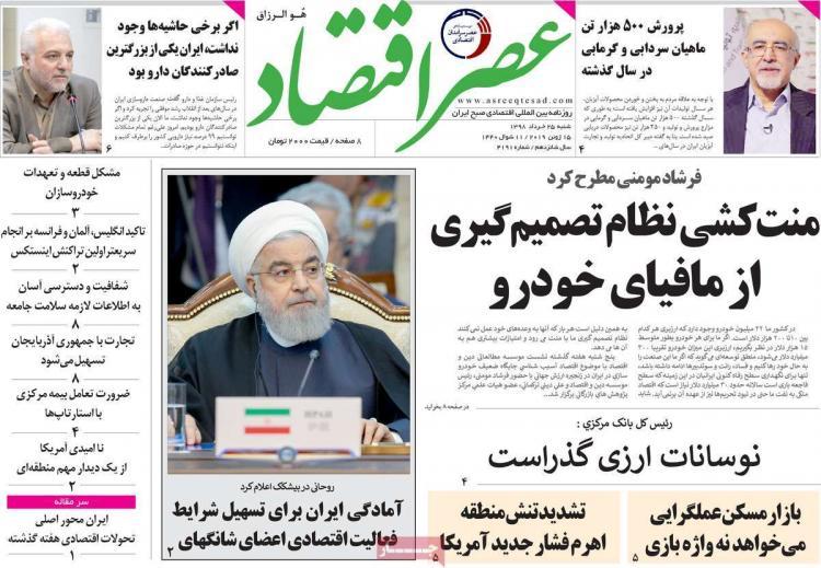 عناوین روزنامه های اقتصادی شنبه بیست و پنجم خرداد ۱۳۹۸,روزنامه,روزنامه های امروز,روزنامه های اقتصادی