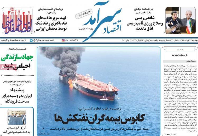 عناوین روزنامه های اقتصادی دوشنبه بیست و هفتم خرداد ۱۳۹۸,روزنامه,روزنامه های امروز,روزنامه های اقتصادی