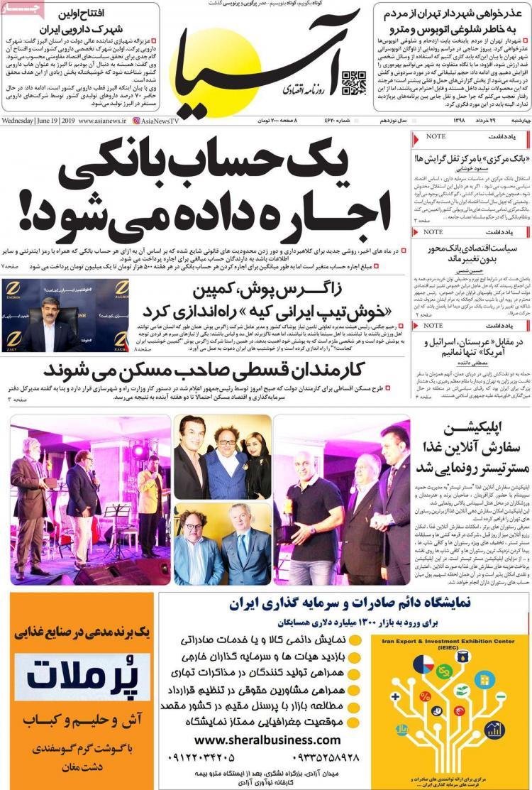 عناوین روزنامه های اقتصادی چهارشنبه بیست و نهم خرداد ۱۳۹۸,روزنامه,روزنامه های امروز,روزنامه های اقتصادی