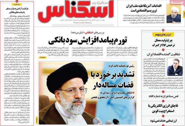 عناوین روزنامه های اقتصادی پنجشنبه سی ام خرداد ۱۳۹۸,روزنامه,روزنامه های امروز,روزنامه های اقتصادی