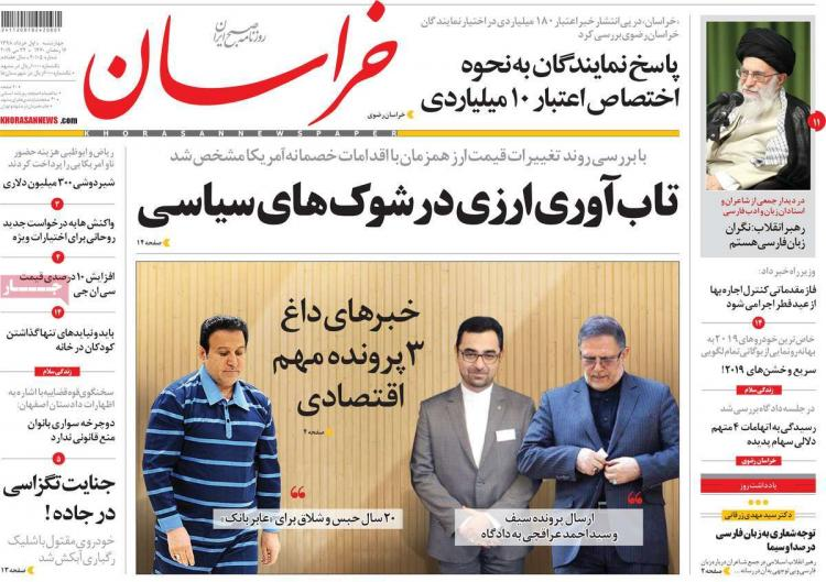 عناوین روزنامه های سیاسی چهارشنبه یکم خرداد ۱۳۹۸,روزنامه,روزنامه های امروز,اخبار روزنامه ها