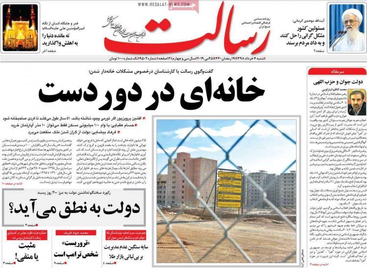 عناوین روزنامه های سیاسی شنبه چهارم خرداد ۱۳۹۸,روزنامه,روزنامه های امروز,اخبار روزنامه ها