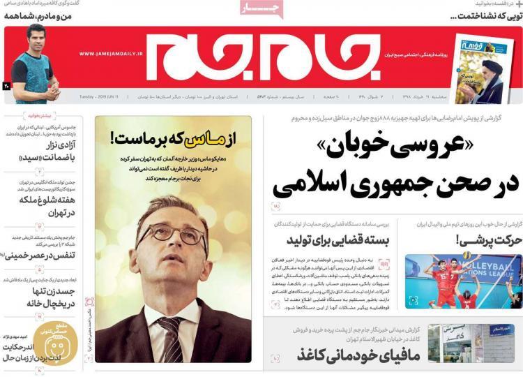 عناوین روزنامه های سیاسی سه شنبه بیست و یکم خرداد ۱۳۹۸,روزنامه,روزنامه های امروز,اخبار روزنامه ها