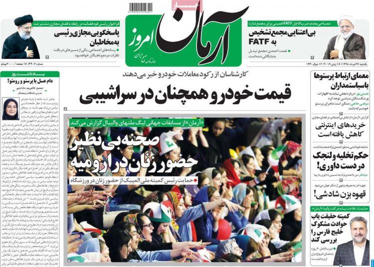 عناوین روزنامه های سیاسی یکشنبه بیست و ششم خرداد ۱۳۹۸,روزنامه,روزنامه های امروز,اخبار روزنامه ها