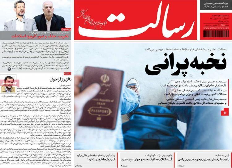عناوین روزنامه های سیاسی سه شنبه بیست و هشتم خرداد ۱۳۹۸,روزنامه,روزنامه های امروز,اخبار روزنامه ها