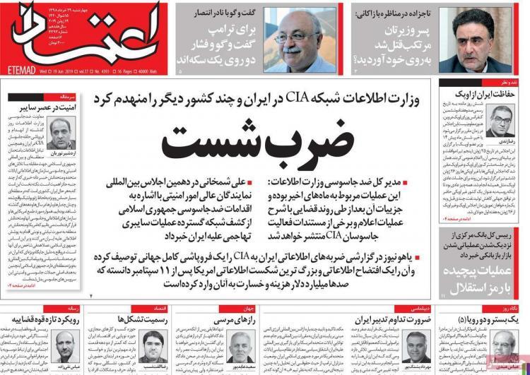 عناوین روزنامه های سیاسی چهارشنبه بیست و نهم خرداد ۱۳۹۸,روزنامه,روزنامه های امروز,اخبار روزنامه ها