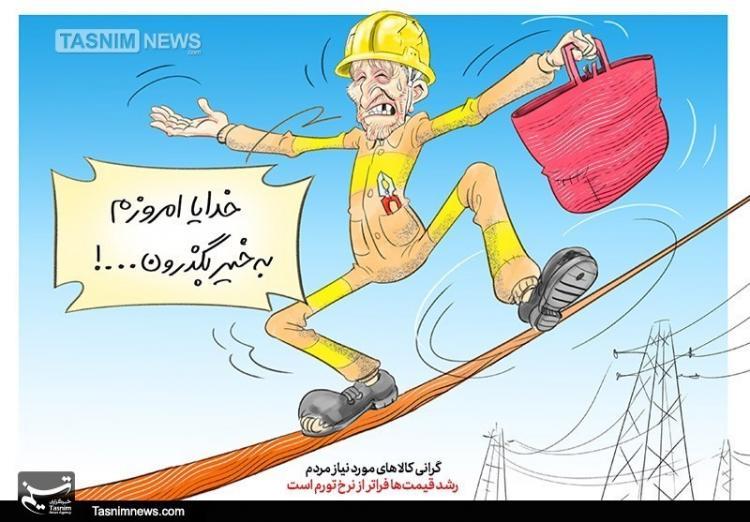 کارتون نرخ تورم کالاهای اساسی,کاریکاتور,عکس کاریکاتور,کاریکاتور اجتماعی