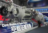 ایستگاه مداری چین,اخبار علمی,خبرهای علمی,نجوم و فضا