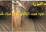 تونل سوادکوه,کار و کارگر,اخبار کار و کارگر,حوادث کار