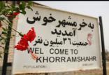 خرمشهر,اخبار مذهبی,خبرهای مذهبی,فرهنگ و حماسه