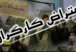 تجمع کارگران نانوا مقابل اداره کار دزفول,کار و کارگر,اخبار کار و کارگر,اعتراض کارگران