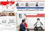 عناوین روزنامه های استانیشنبه بیست و پنجم خرداد ۱۳۹۸,روزنامه,روزنامه های امروز,روزنامه های استانی