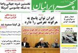 عناوین روزنامه های استانی پنجشنبه سی ام خرداد ۱۳۹۸,روزنامه,روزنامه های امروز,روزنامه های استانی